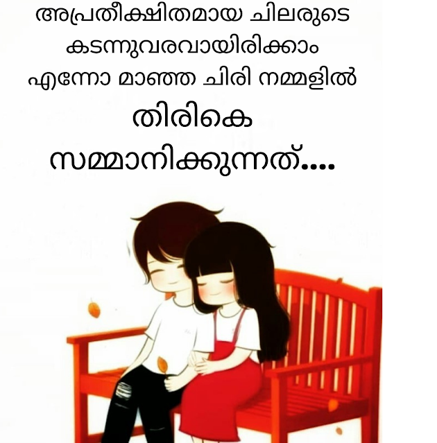 Malayalam Love quotes ,Love failure quotes in malayalam, love u quotes,heart touching quotes in malayalam ,sad quotes in malayalam, miss you quotes in malayalam, heart breaking,lonliness quotes,friendship, Lost love quotes